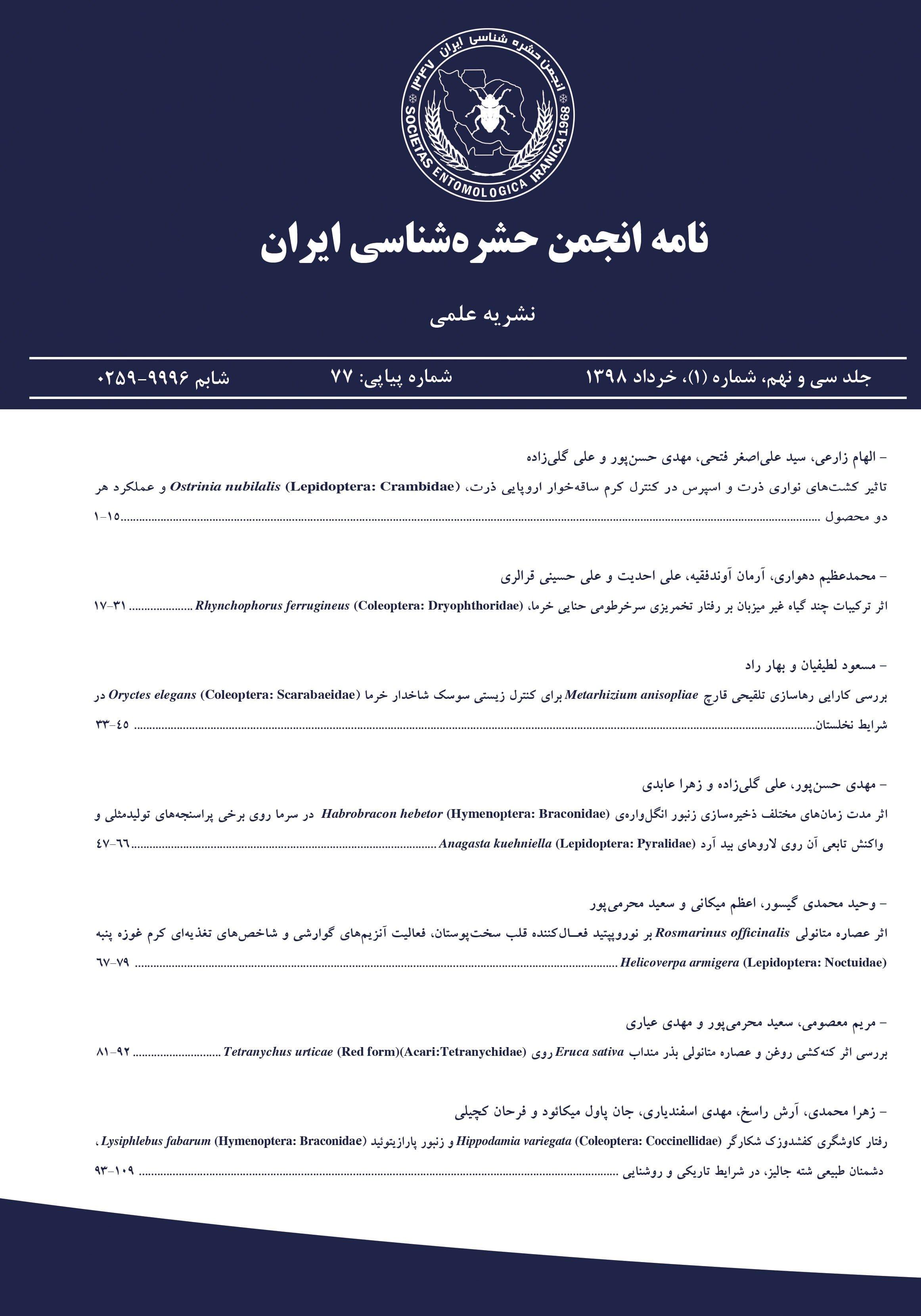 نامه انجمن حشره شناسی ایران